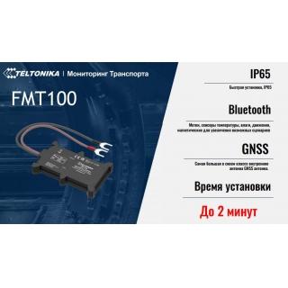 Teltonika FMT100 - время установки до 2-х минут
