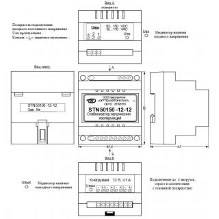 Внешний вид (схематический) стабилизатора напряжения STN 50150-12-12