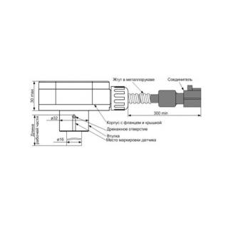Габаритные размеры цифрового датчика уровня топлива ДУ-05 - вид сбоку